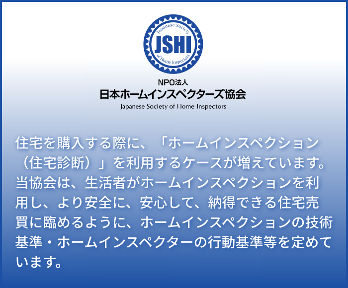 日本ホームインスペクターズ協会