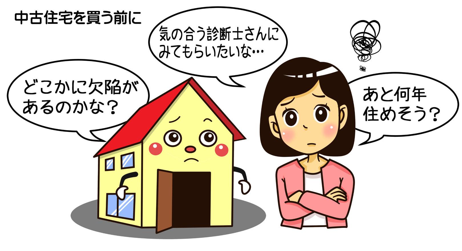 ホームインスペクション〈住宅診断〉とは?