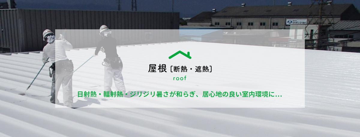 屋根[断熱・遮熱]今まで以上に快適で、過ごしやすい屋内空間を…