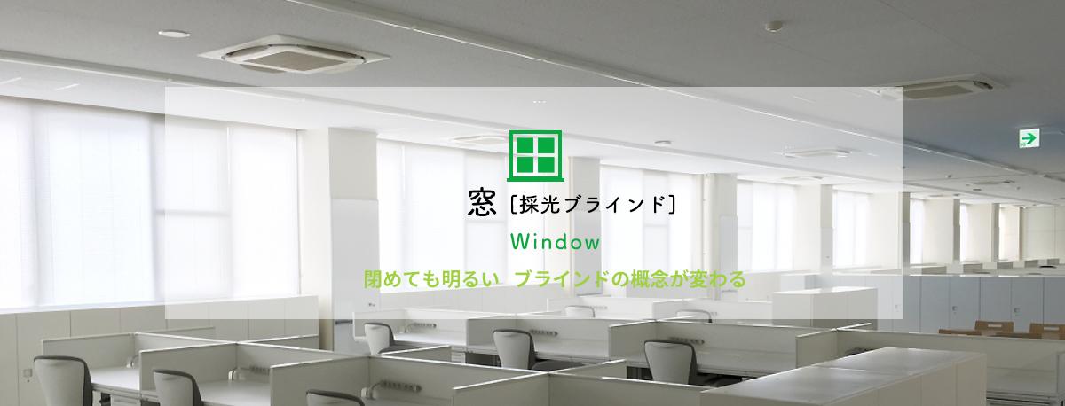 窓[採光ブラインド]閉めても明るい ブラインドの概念が変わる